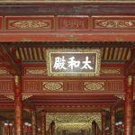 Hệ thống thơ văn trên kiến trúc cung đình Cố đô Huế